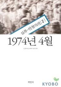 1974년 4월(실록 민청학련 2)