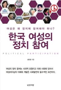 한국 여성의 정치 참여