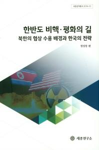 한반도 비핵 평화의 길