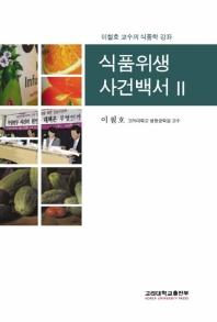 식품위생 사건백서 2