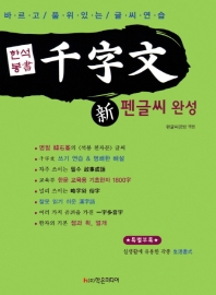 천자문 신 펜글씨 완성
