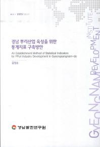 경남 뿌리산업 육성을 위한 통계지표 구축방안