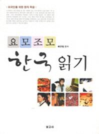 요모조모 한국읽기