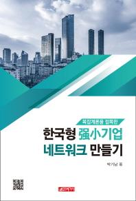 복잡계론을 접목한 한국형 강소기업 네트워크 만들기