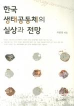 한국 생태공동체의 실상과 전망