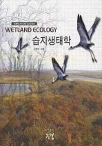 습지생태학(WETLAND ECOLOGY)