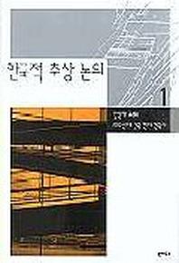 한국적 추상 논의(1990년대한국현대건축사 1)