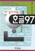 보다쉽게배우는 한글 97