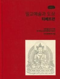 밀교예술과 도상(티베트편)