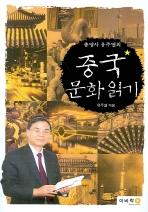 총영사 유주열의 중국문화읽기