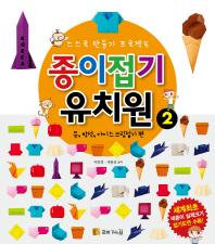 종이접기 유치원. 2: 문 방석 아이스크림접기 편