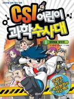 CSI 어린이 과학수사대. 1