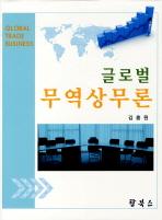 글로벌 무역상무론