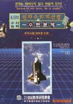 원자수리계산법: 수련문제(9급)(8절)