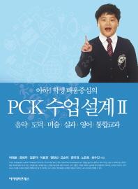 아하! 학생배움중심의 PCK 수업 설계. II: 음악, 도덕, 미술, 실과, 영어, 통합교과