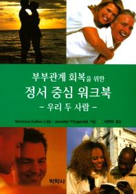 부부관계 회복을 위한 정서 중심 워크북