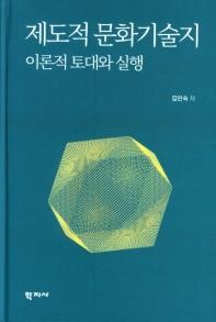 제도적 문화기술지 이론적 토대와 실행
