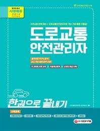 도로교통 안전관리자 한권으로 끝내기(2019)