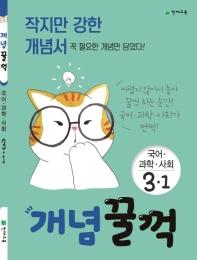 초등 국어 과학 사회 3-1(2020)