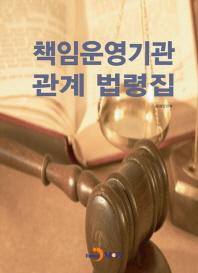 책임운영기관 관계 법령집
