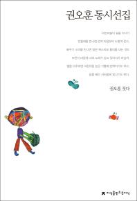 권오훈 동시선집