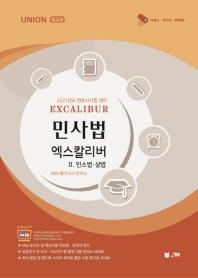 Union 민사법 엑스칼리버. 2: 민소법, 상법(2021)