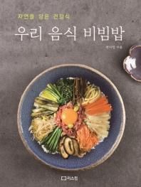 우리 음식 비빔밥