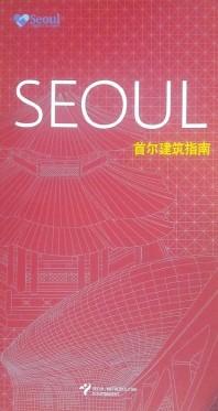 서울 건축가이드(중문)