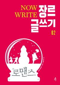 Now Write 장르 글쓰기. 2: 로맨스
