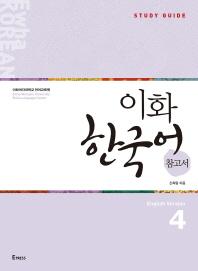 이화 한국어 참고서. 4(영어판)