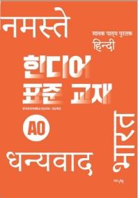 힌디어 표준 A0