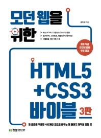 모던 웹을 위한 HTML5+CSS3 바이블