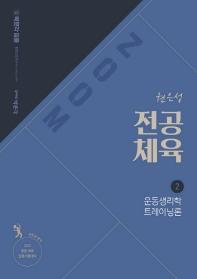 ZOOM 권은성 전공체육. 2: 운동생리학 트레이닝론(2021)