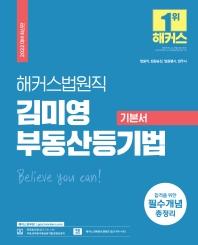 해커스 법원직 김미영 부동산등기법 기본서(2022)