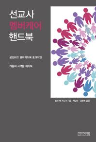 선교사 멤버케어 핸드북