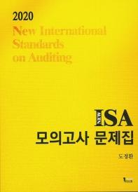 New ISA 모의고사 문제집(2020)