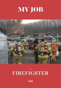 나의 직업 소방관(My Job Firefighter)