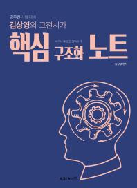 김상영의 고전시가 핵심 구조화 노트