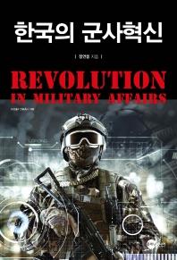 한국의 군사혁신