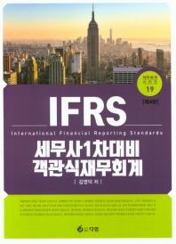 IFRS 세무사 객관식 재무회계