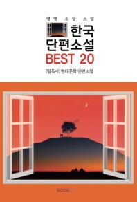 한국단편소설 BEST 20 (평생 소장 소설)
