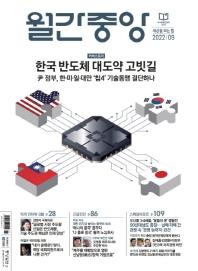 월간중앙(2020년 9월호)