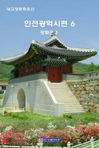 내 고장문화유산 인천광역시편6