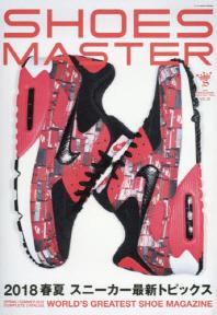 SHOES MASTER MAGAZINE29 2018 S/S