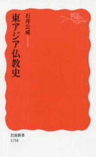 東アジア佛敎史
