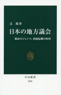 日本の地方議會 都市のジレンマ,消滅危機の町村
