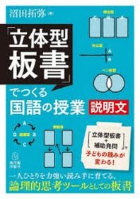 「立體型板書」でつくる國語の授業說明文