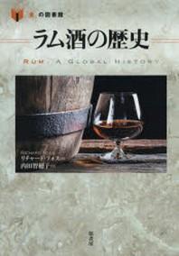 ラム酒の歷史