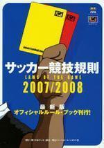 サッカ―競技規則 2007/2008