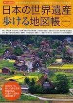 日本の世界遺産 步ける地圖帳